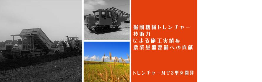 掘削機械トレンチャーと優秀な技術力により施工実績を上げ農業基盤整備に貢献 暗渠排水掘削専用のMT-3型のトレンチャーを開発